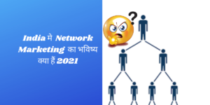 India मे Network Marketing or Direct Selling का भविष्य क्या हैं 2021