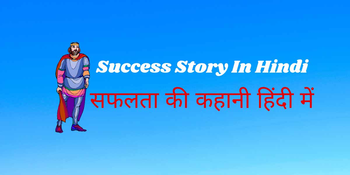 Success Story In Hindi